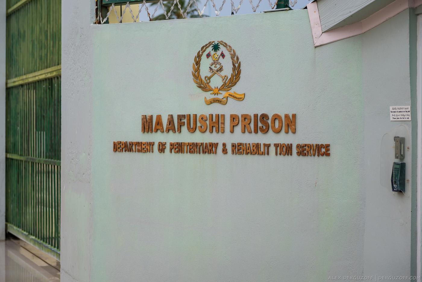 Тюрьма Маафуши