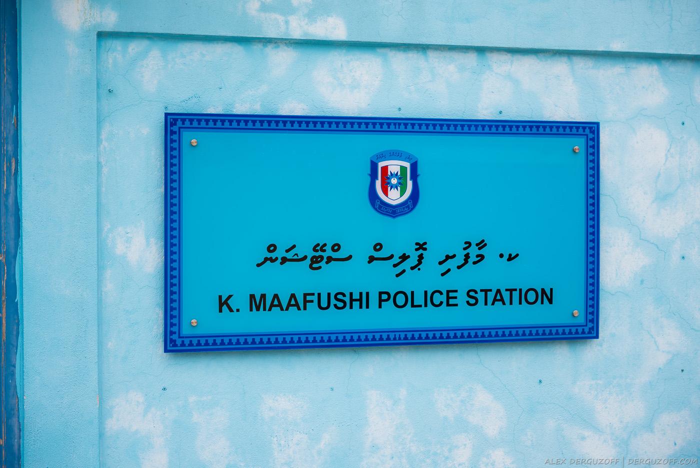 Полицейский участок Маафуши
