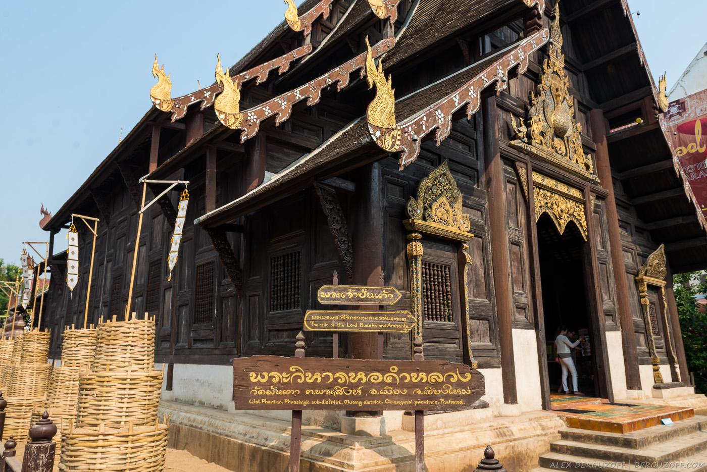 Ват Пан Тао Чиангмай