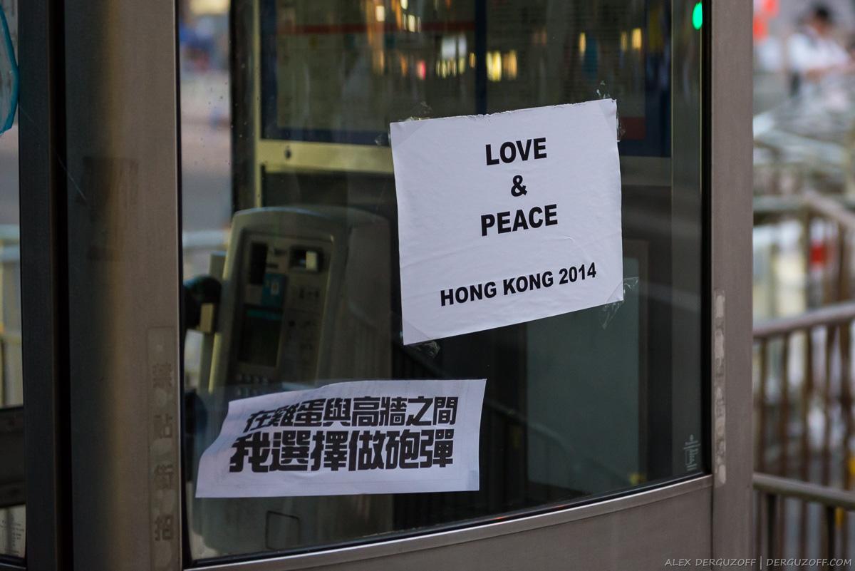 Волнения в Гонконге агитация Любовь и Мир