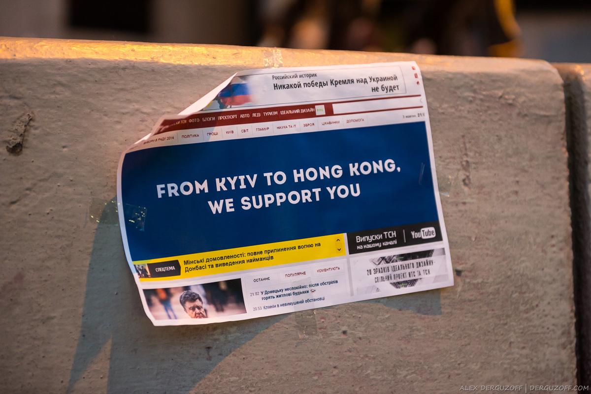 Листовка от Киева до Гонконга мы поддерживаем вас