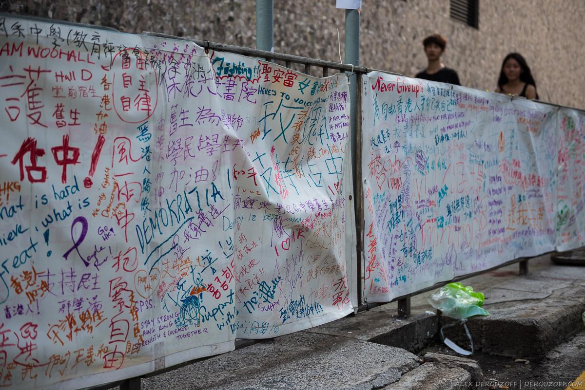 Гонконг революция зонтиков агитационные плакаты