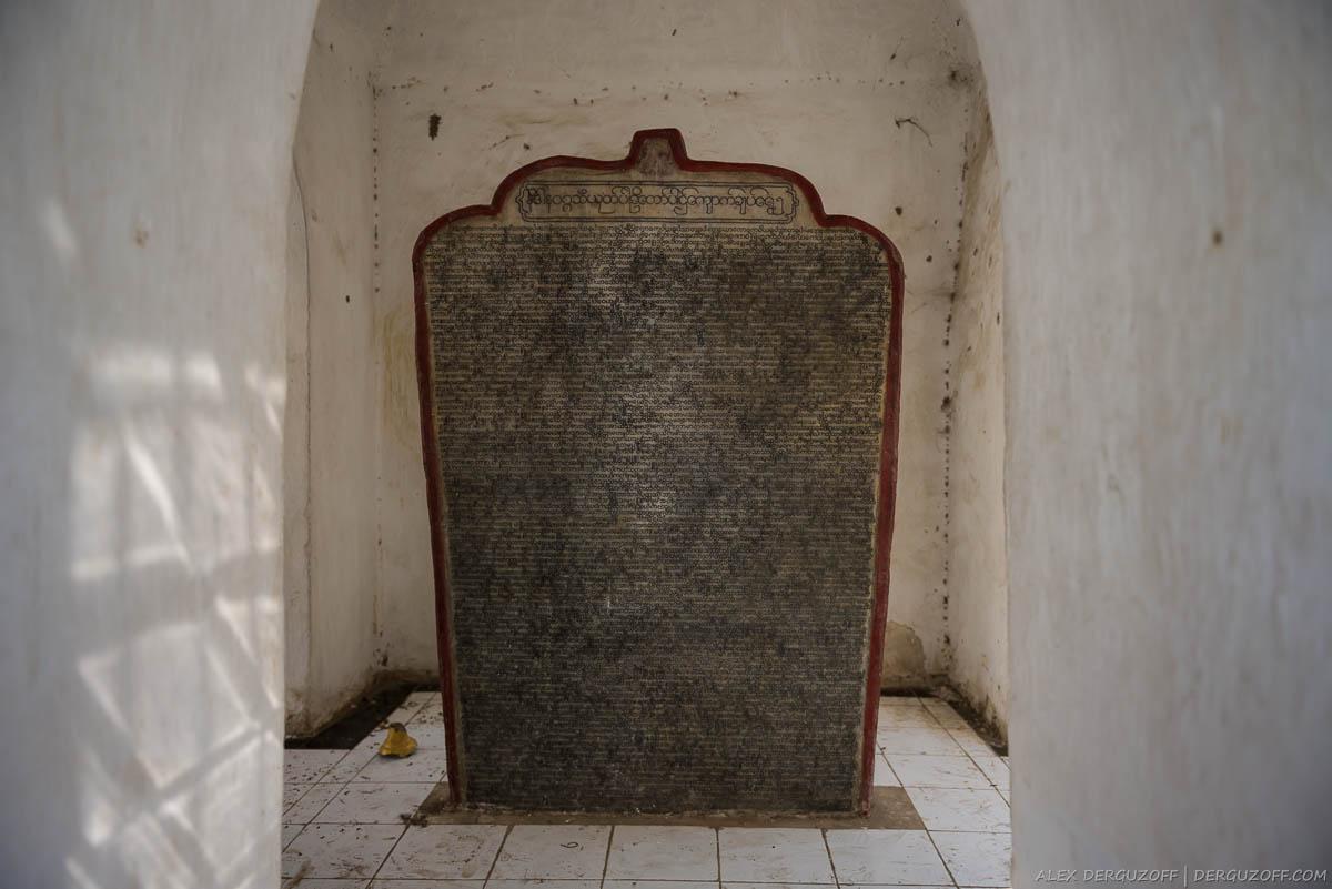 Лист каменной книги