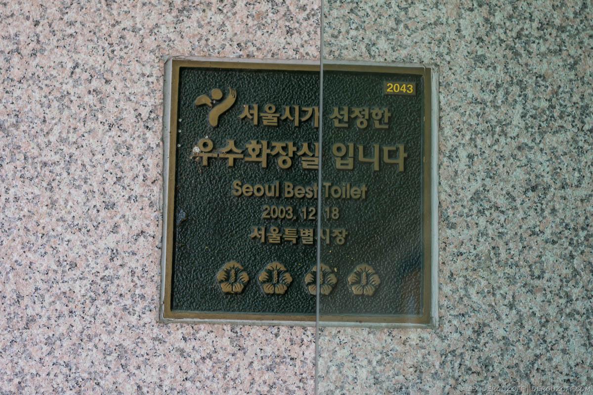 Табличка Лучший туалет Сеула