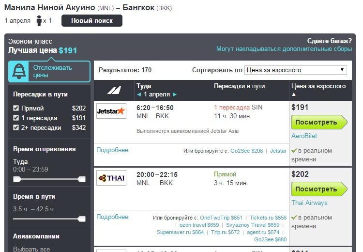 Спецпредложения Аэрофлота - Дешевые авиабилеты