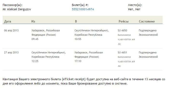 Авиабилеты из москвы в ош цена
