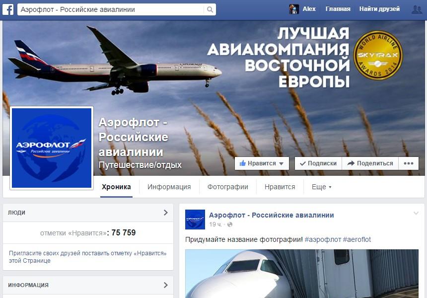 Группа Аэрофлот в facebook дешевые авиабилеты