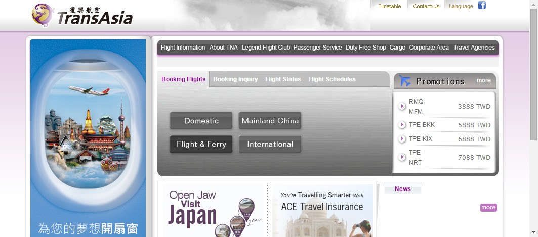 Бюджетная авиакомпания trans-asia