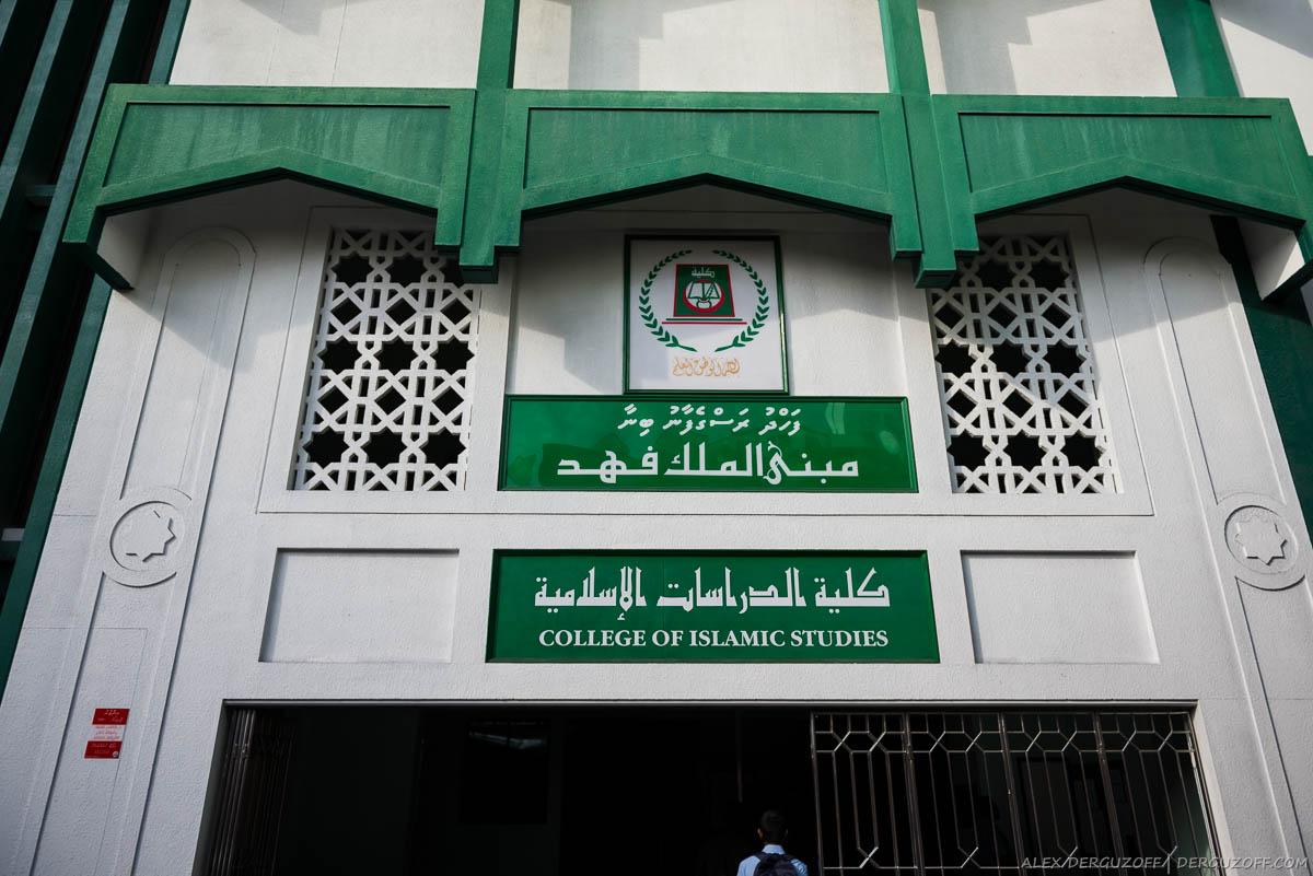 Колледж исламских студентов