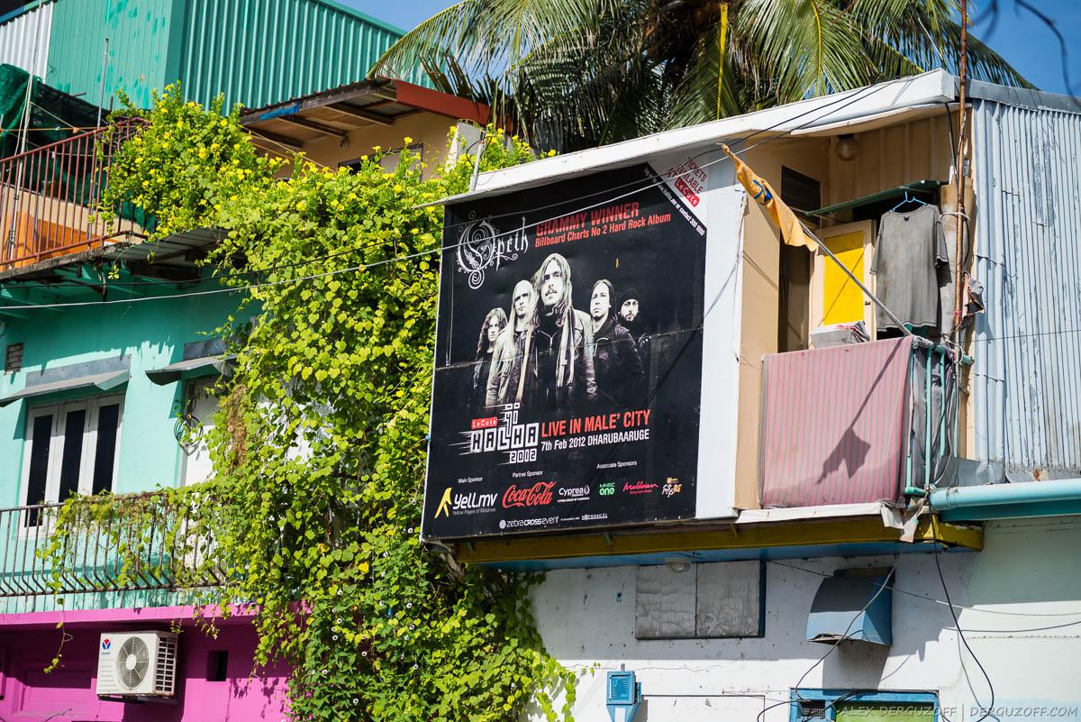 Рекламный плакат группы Opeth Мальдивы Мале