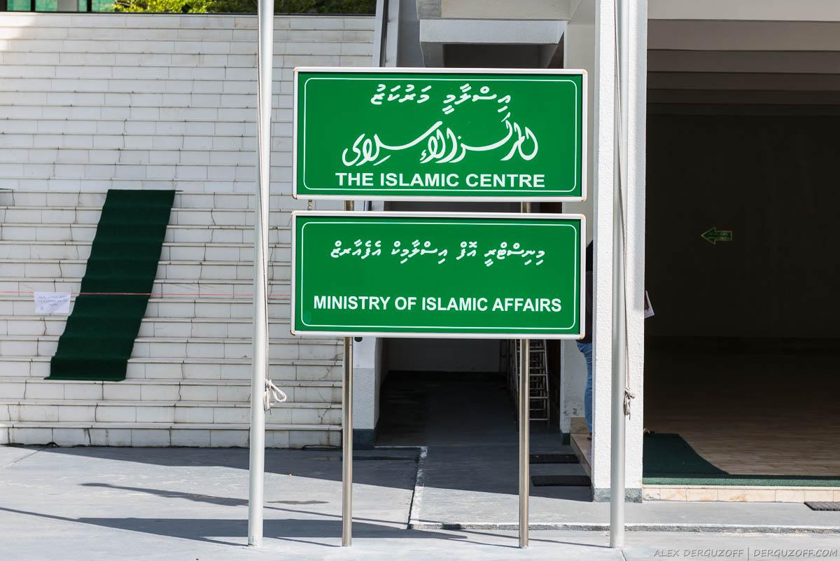 Табличка Исламский центр и минестерство исламских дел