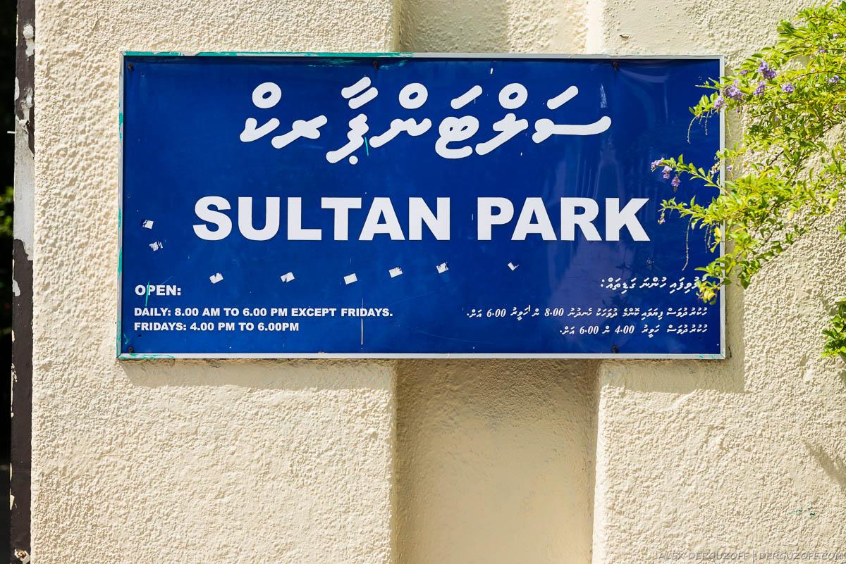 Вывеска султан парк Мальдивы Мале