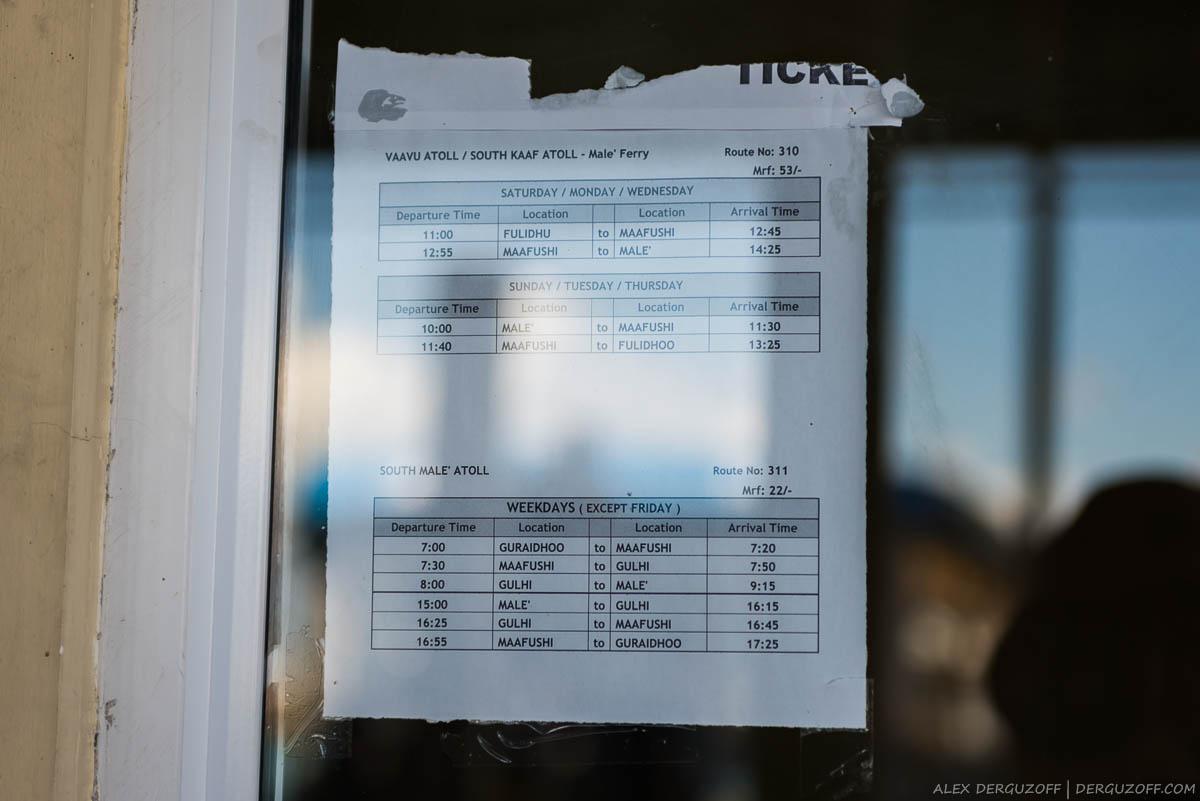 Расписание лодок из города Мале