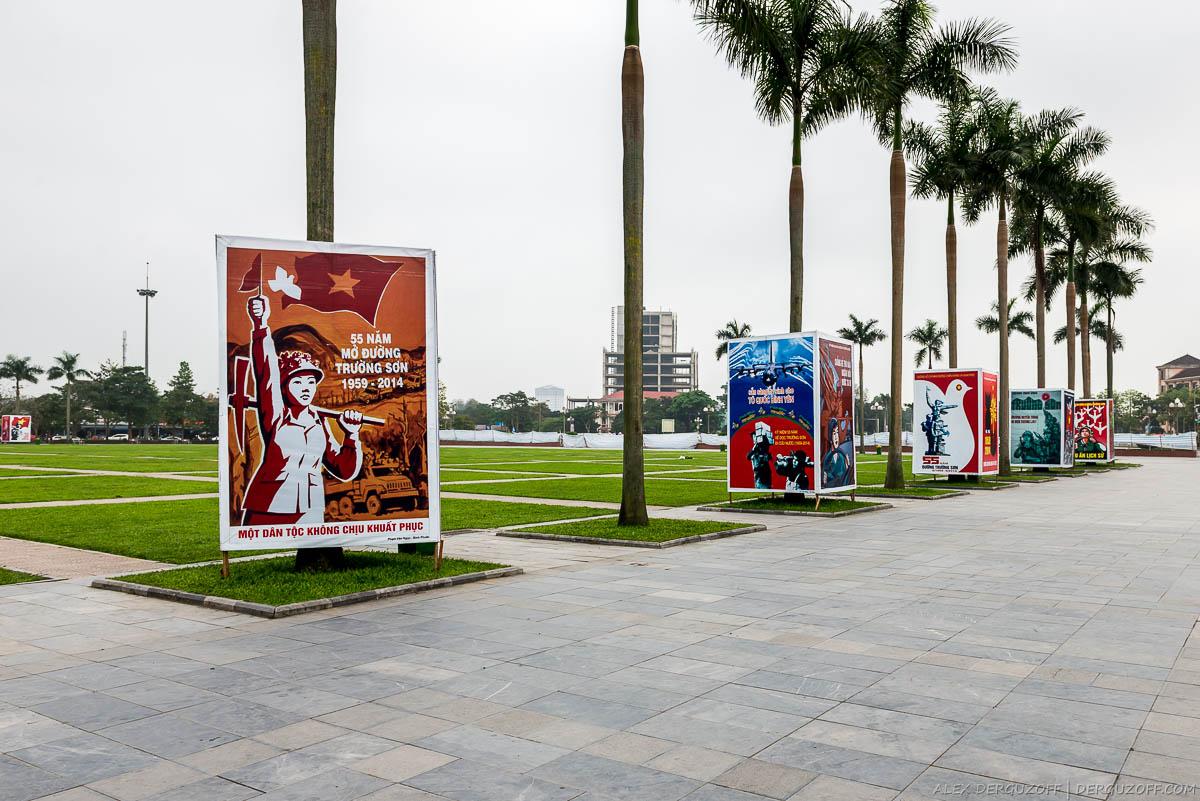 Плакаты вьетнамской революции возле пальм Винь