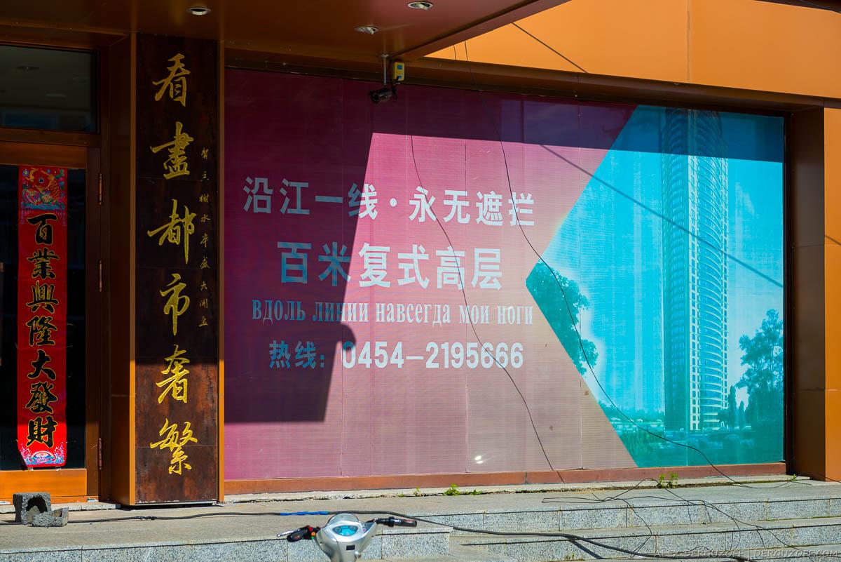 Реклама строящихся квартир в Фуюане