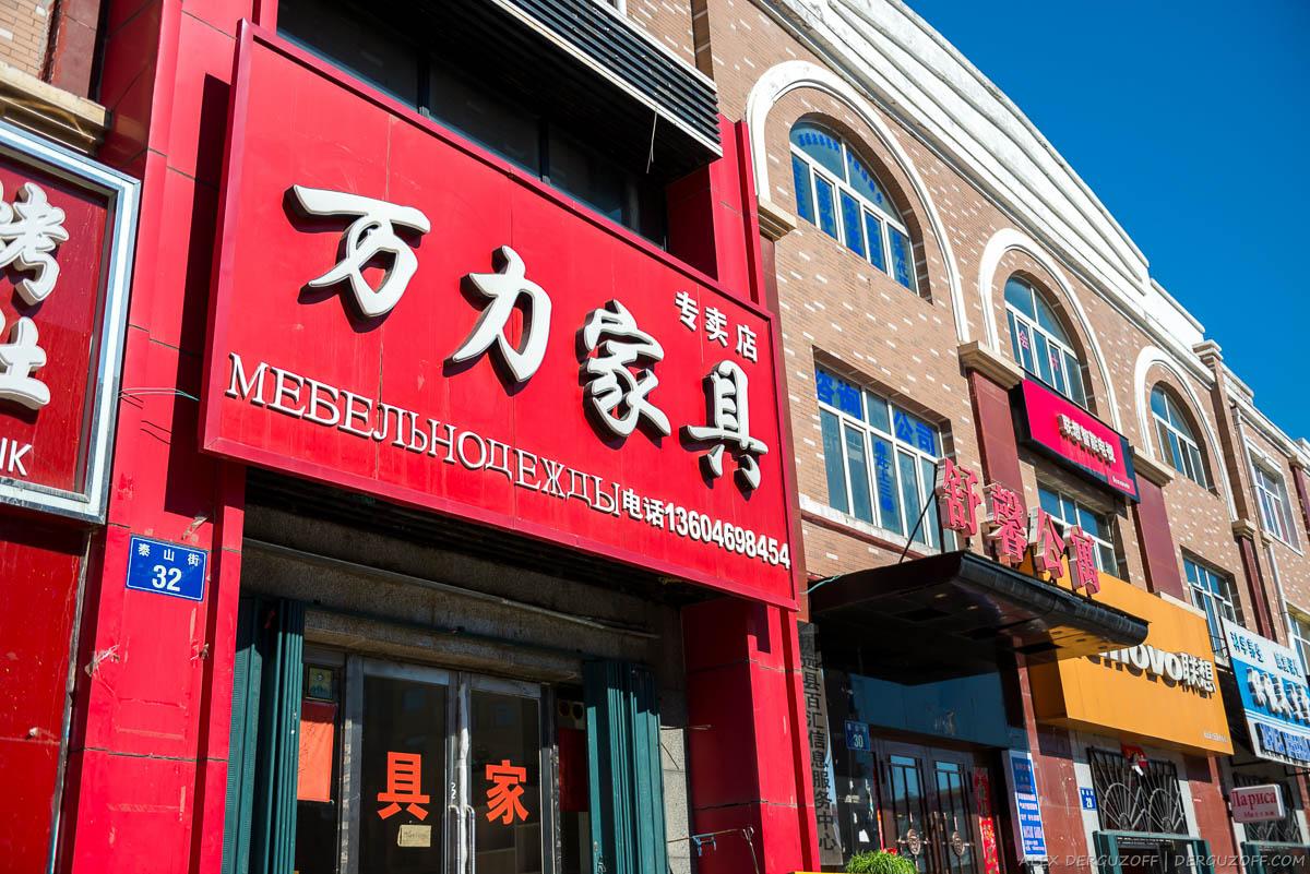 Магазин мебели в Фуюане
