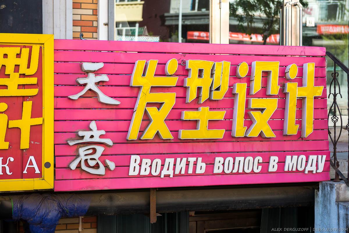 Салон красоты в Фуюане Китай