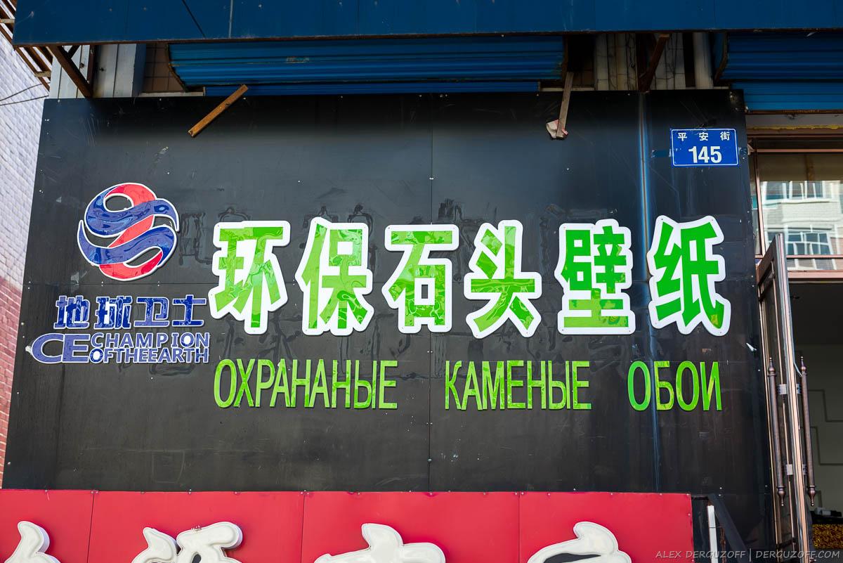 Покупка обоев в Китае