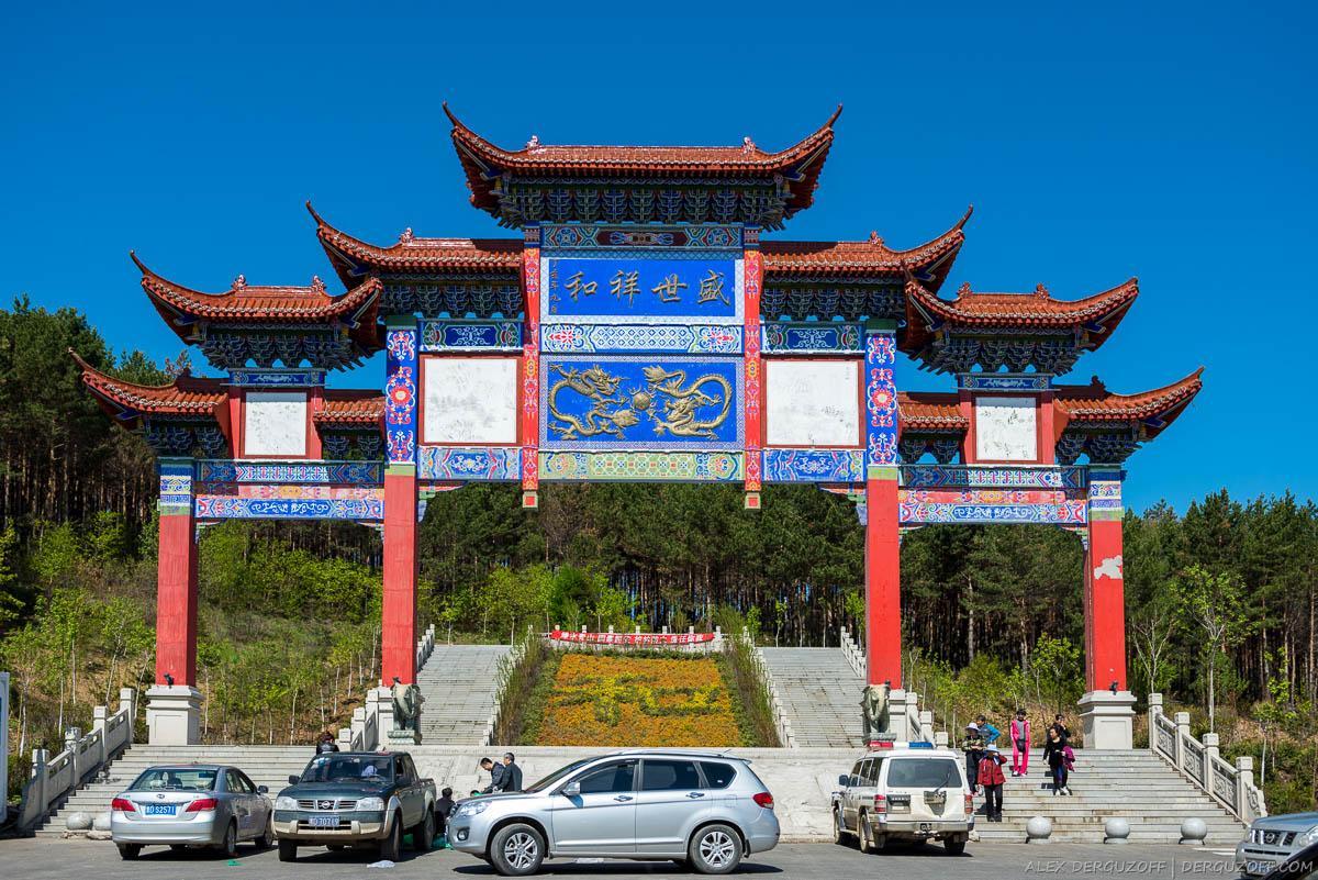 Парковые ворота в традиционном китайском стиле
